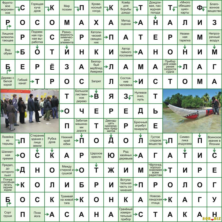 Ответы на онлайн сканворд 15x15 р 9 Росомаха