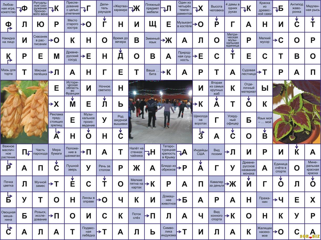 Ответы на онлайн сканворд 20x15 р 26 Флюр